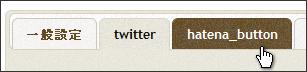 hatena_buttonのタブをクリック