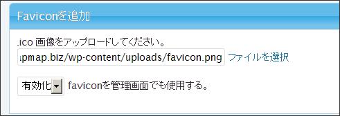 Faviconを追加